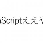 JavaScriptおもろいで!