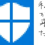 マカフィー削除作戦を実行【Windows8.1版】