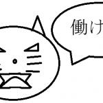 元ニートブロガーが語る会社員のメリット【半強制労働スイッチ】